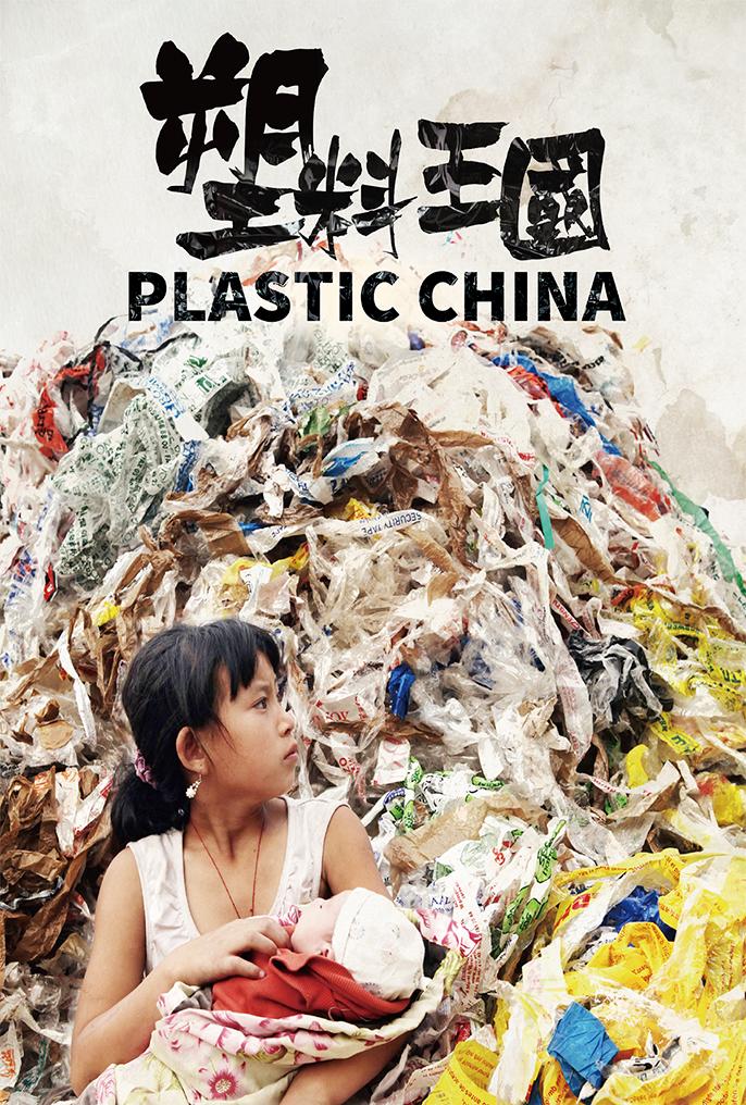 BIFED 2017 2.'si Plastik Çin